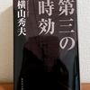 「第三の時効」横山秀夫(集英社文庫)