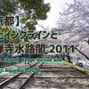 【京都の動画】YouTubeへ動画を貼りました。今回は2011年の蹴上インクラインと南禅寺水路閣です。
