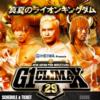 【『G1クライマックス29』出場選手&グループ分け予想|新日本プロレス】