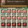 【ロマサガRS】武器聖石(Rank10)・10個目!周回26時間の進捗!