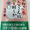 ニッチなところを…:読書録「中野のお父さんは謎を解くか」