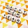 新年あけましておめでとうございます 今年の抱負など