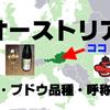 オーストリア ★ 国境・ブドウ品種・果汁糖度・呼称制度 など