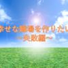 幸せな職場作り~失敗の定義編~