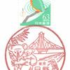 【風景印】日野郵便局(&2020.6.19押印局一覧)