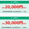 12月5日11時~HISで北海道ふっこう割の予約受付。PayPay併用ならさらに20%オフ!