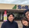 今日から義母の古希のお祝いで富山へ行ってきます!