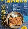 京都特集 Hanako 2013.9.26号で呑兵衛の男が気になった店