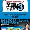 世界一わかりやすい英語の授業<Vol.3> - 世界一わかりやすい英文法・語法の特別講座