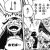 ONE PIECE 第929話『ワノ国将軍 黒炭オロチ』感想【週刊少年ジャンプ6・7号】