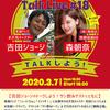 【延期】2020年3月7日(土)吉田ジョージのトークしよう!#18