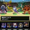 level.130【黒い霧】第90回闘技場ランキングバトル4日目
