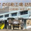タイの印刷工場 訪問記 〜オフセット印刷機と裁断作業風景〜