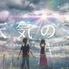 新海誠監督の新作「天気の子」を語る!〜 Kの思索(付録と補遺)vol.87〜