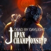 【DbD】公式大会『DJC』決勝トーナメントルール詳細【デッドバイデイライト】