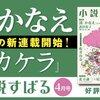 湊かなえ「カケラ」,5月14日に発売!〜美容整形をテーマに,人の幸せのありかを見つめる,心理ミステリ長編〜