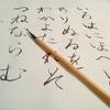 古典は教養以上に「必須」なことも~「日本よ、この期に及んで「古文・漢文」が必要だというのか」(はてな匿名ダイアリー)のこと~|