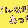 【妊活】ピンクゼリー挿入時、痛いと感じる人の悩みと改善法