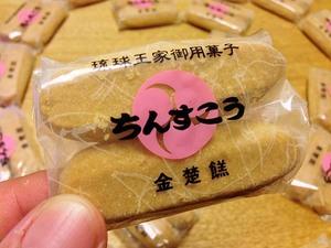 予約しないとまず買えない沖縄「本家 新垣菓子店」の元祖ちんすこう