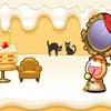 ケーキとか掃除とか古代ローマとか