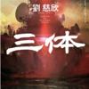 中国SFの最高峰「三体」を読みました。私の中でブックオブザイヤーです。