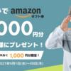 【利回り8.0%!】新規登録で「全員1,000円+投資抽選2万円」のチャンス!!
