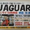南船橋でジャガーさんのトークショーに参加したんだぜ〜、イェイ!