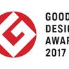HRMOS(ハーモス)が、グッドデザイン賞2017を受賞しました!