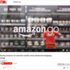 授業で使えるかも?:Amazon Goのイメージムービー
