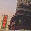 2泊3日のひとり香港レトロ旅🇭🇰④
