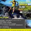 第10回武田の杜トレイルランニング大会のサポート