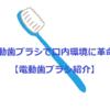 電動歯ブラシで口内環境に革命を【電動歯ブラシの紹介】
