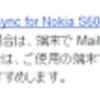 どうなるGoogle Sync