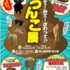 徳山動物園で「きて!みて!さわって!?うんこ展」開催 「ゾウのうんこで紙を作ろう!」ワークショップも! 夏休みは山口県周南市へ