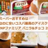 業務用スーパーおすすめは大容量なのに安いコスパ最高のアイスクリーム『明治 NPファミリア バニラ&チョコ 2L』