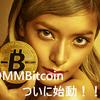 【新規登録で】待望のDMMBitcoin公式サイトがオープン!!気になるポイントをまとめました。【1000円もらえる!!】
