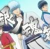 アニメ銀魂 最終章「銀ノ魂篇」見どころ紹介【ネタバレなし】