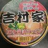 吉村家のカップラーメン食べてみた!