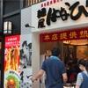 【空港グルメ】No.20 中部国際空港セントレア 麺屋はなび