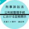 【論証公開】公判前整理手続における証拠開示の可否【百選54事件】