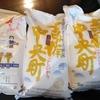 ふるさと納税のお米が届きました