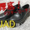 【レビュー】厚底のドクターマーチン「QUAD」のサイズ感や履き心地!