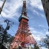 レヴュースタァライト聖地巡礼!~東京タワー編~