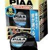 PIAA HO-3ホーンに交換