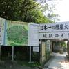 二日目 鋸山(日本寺境内)