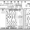UQコミュニケーションズ株式会社 第11期決算公告