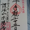 【会津三十三観音】第五番札所 熱塩観音【会津めぐり】