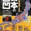 千葉達朗『活火山活断層 赤色立体地図でみる日本の凸凹』