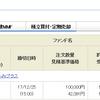 ひふみプラスを20万円購入しました!
