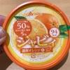 赤城乳業  シャビィ 濃厚オレンジ&つぶつぶみかん 食べてみました